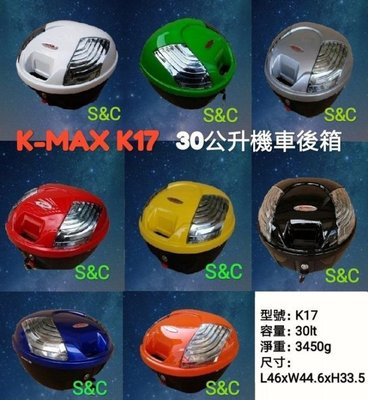 【shich急件】 K-max K17後行李箱30公升(無燈型) 可選各種顏色
