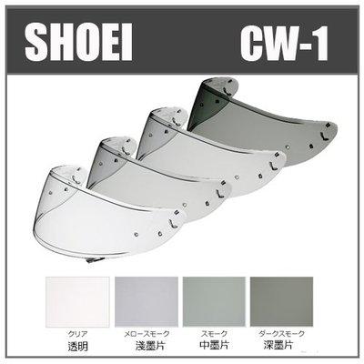 【現貨 四色】SHOEI  CW-1 CW1 PILNLOCK原廠鏡片X-12 XR-1100 Z-6 QWEST專用