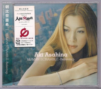 朝比奈亞希AKI ASAHINA [ HUMAN SCRAMBLE -Believing ]  CD 未拆封
