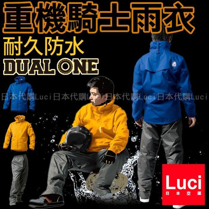 兩件式雨衣雨褲裝 防水 耐水壓 MAKKU 重機騎士雨衣 登山 爬山 DUAL ONE AS-8000 日本進口 代購