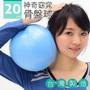 【推薦+】台灣製造20CM神奇骨盤球(20公分瑜珈球韻律球抗力球彈力球.健身彼拉提斯球體操球哪裡買P260-06320
