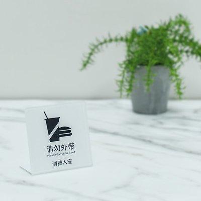 禁止外帶食物提示牌溫馨提示牌收銀臺指示牌請勿外帶消費亞克力標