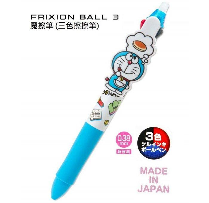 天使熊雜貨小舖~FRIXION 哆啦a夢 筆夾款 三色擦擦筆 魔擦筆  原子筆  日本製  全新現貨