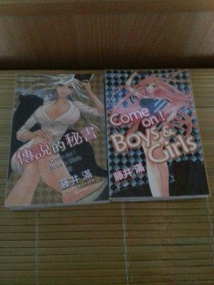 藤井滿-傳說的秘書(全),Come on!Boys&Girls(全)(自有書,近全新,九(9)成新)