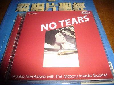 頂級Hi-END CD聖經超級發燒試音天碟 三盲鼠 細川綾子NO TEARS歌聲淚痕 音質超級發燒 早期美國盤