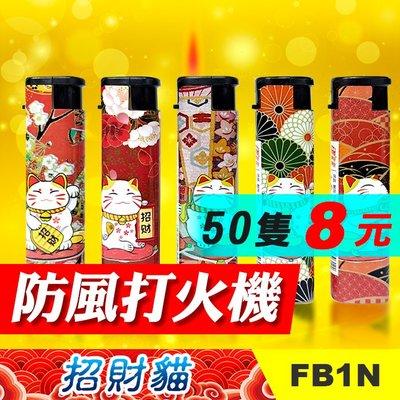 板橋現貨-【50支裝】招財貓防風打火機...