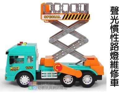 ◎寶貝天空◎【聲光慣性路燈維修車】城市工程車系列,益智慣性工程車,迴力車玩具車模型車,塑膠玩具