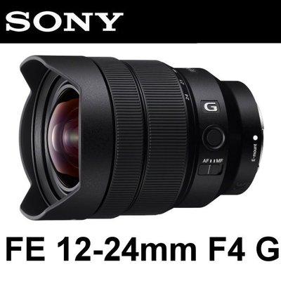 永佳相機_SONY FE 12-24mm F4 G SEL1224G  【公司貨】現貨中~