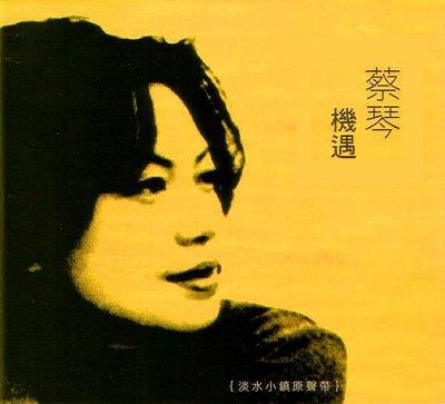 【黑膠唱片LP】蔡琴:機遇 - 淡水小鎮原聲帶 --- STLP06615