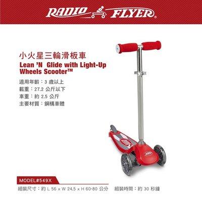 美國RadioFlyer-小火星三輪滑板車(#549X)