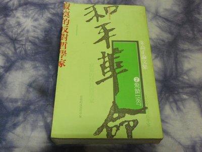 【彩虹小館】F5社會科學~朱高正論文集[和平革命]2驚蟄1987