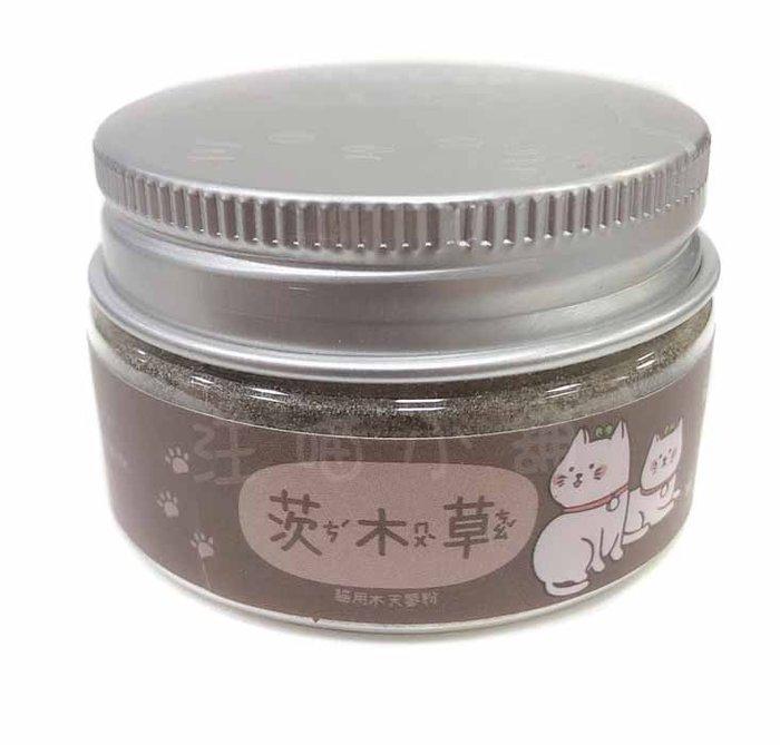 ☆汪喵小舖2店☆ 茨木草貓用木天蓼粉25mL // 台灣生產製造