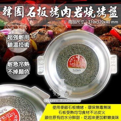 **幸福泉** 韓國【R4326】石板烤肉岩燒烤盤(1入)**限宅配寄送**.特惠價$520
