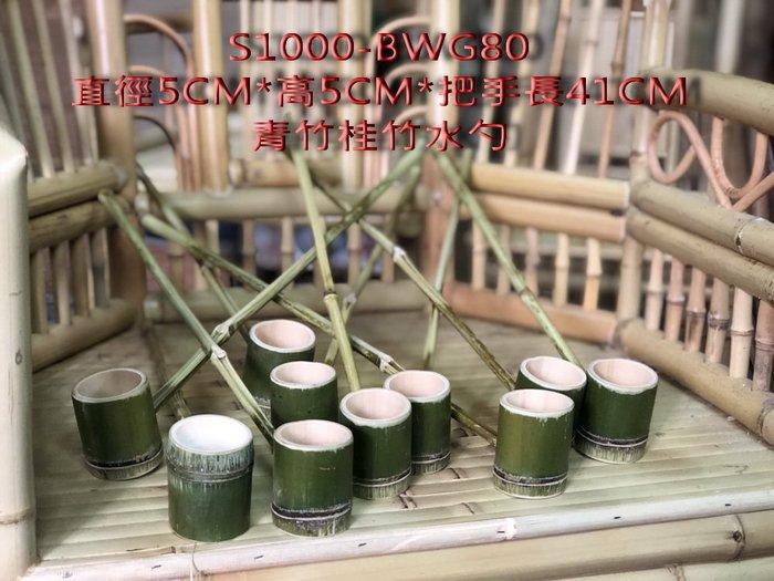 青竹桂竹水勺#S1000-BWG80--以上不含運費及稅金
