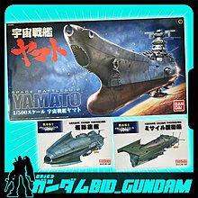 Bandai 1/500 宇宙戰艦 大和號 Yamato 加 護衞艦 共3盒