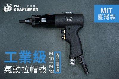 《工具職人》正台灣製士維 外銷精品 工業級氣動拉帽槍 M10 M12 螺母 拉釘拉铆槍拉姆槍 液壓 油壓螺帽 半自動電動