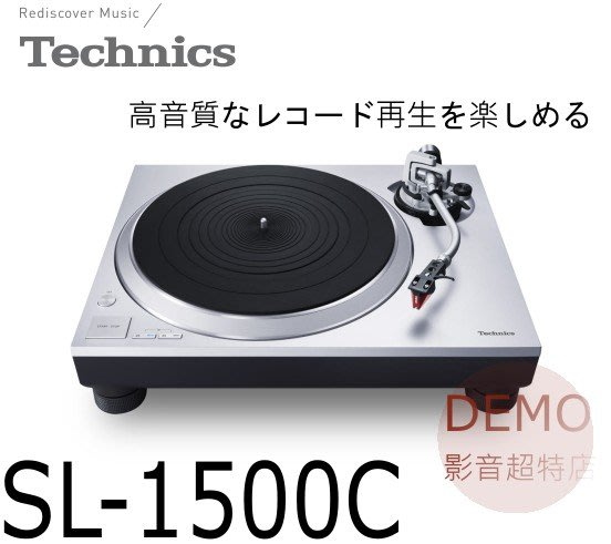 ㊑DEMO影音超特店㍿日本Technics SL-1500C 直接驅動轉台系統 二聲道 LP 黑膠 唱盤