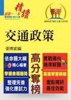 【鼎文公職國考購書館㊣】高普考、地方特考-交通政策-T5A104