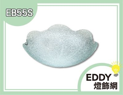 Q【EDDY燈飾網】(EB55S) 浴室陽台燈/ 2燈 水晶玻璃吸頂燈 可裝LED燈泡   廚房 陽台 另有吸頂燈