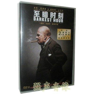 【博鑫音像】電影《最黑暗的時刻/至暗時刻 Darkest Hour》奧斯卡獲獎電影@wc96926
