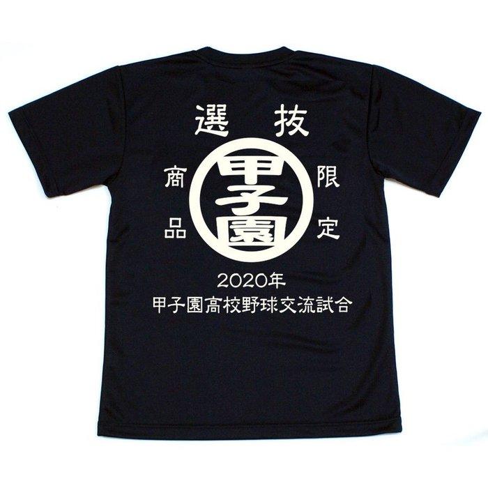 貳拾肆棒球--日本帶回!2020夏季甲子園高校野球交流試合紀念tee