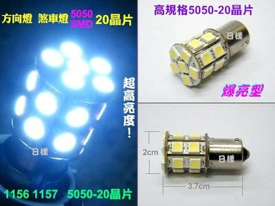 《日樣》高規1156 1157 20晶 SMD 5050燈泡(60晶)煞車燈.狼牙棒 高亮度(白/紅/黃/藍/粉紫)
