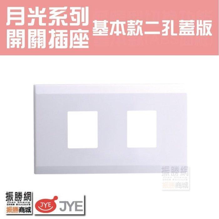 《振勝網》中一電工 月光系列 基本款 JY-N6402-LI 二孔蓋板