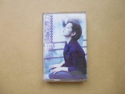 明星錄*1997年趙詠華-只能說遺憾.二手卡帶(s682)