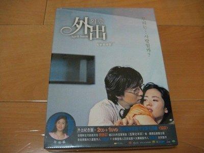 韓影【外出】電影原聲帶 紀念盤 2CD+1DVD 裴勇俊 孫藝珍 主演