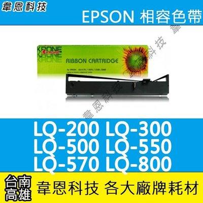 【韋恩科技-高雄-含稅】EPSON 相容色帶 LQ-200、LQ-300、LQ-500、LQ-550、LQ-800