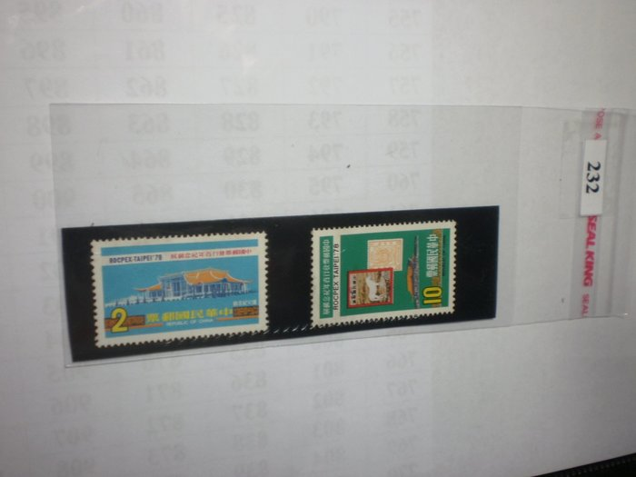 【中華民國六十七年三月二十日 中國郵票發行百年紀念郵展】 應郵-232