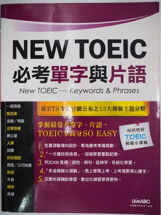 【月界】New TOEIC 必考單字與片語-附電腦互動/MP3光碟(絕版)_LiveABC_原價450〖語言考試〗AGM