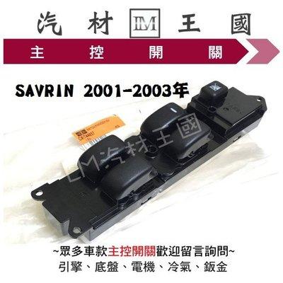 【LM汽材王國】 主控開關 SAVRIN 2001年後 正廠 原廠 電動窗 升降機  昇降機 開關 電動 三菱