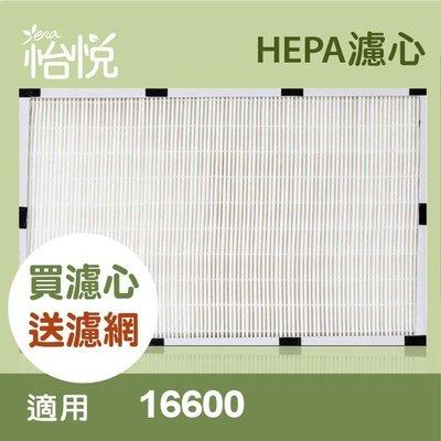【怡悅HEPA濾心】適用於Honeywell HAP-16600-TWN  空氣清淨機