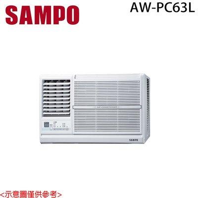 【電器批發】聲寶10-13坪定頻窗型冷氣 AW-PC63L(左吹) 送基本安裝 免運費