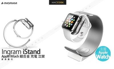 Ingram iStand Apple Watch 鋁合金 充電 支架 全新 現貨 含稅 免運