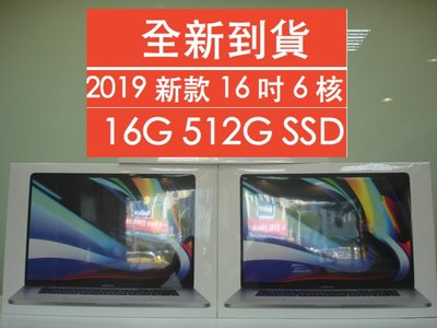 2020款 MacBook Pro 16吋 2.6G 16G 512G SSD 6核心 i7 實體門市 台灣公司貨