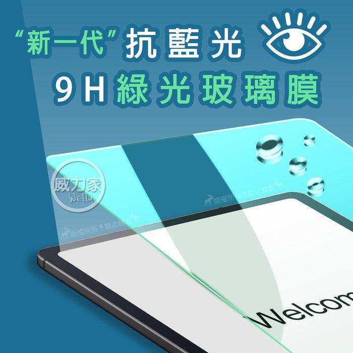 威力家 Monia iPad 2018/iPad Air/Air 2/Pro 9.7吋 抗藍光綠光膜9H鋼化平板玻璃貼