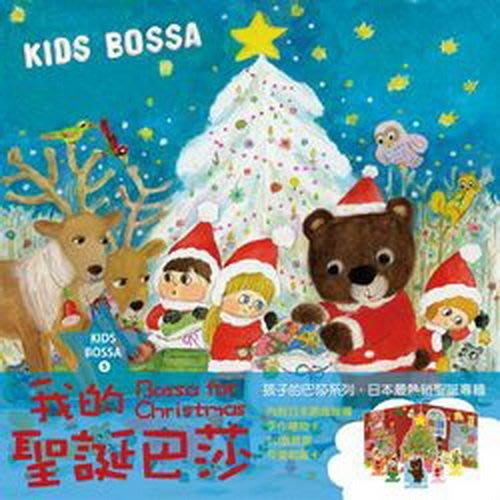 『大衛』風潮音樂 孩子的巴莎5 - 我的聖誕巴莎 2CD