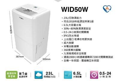 福利品大特賣[Whirlpool惠而浦] WID50W 23公升除濕機(等級2)