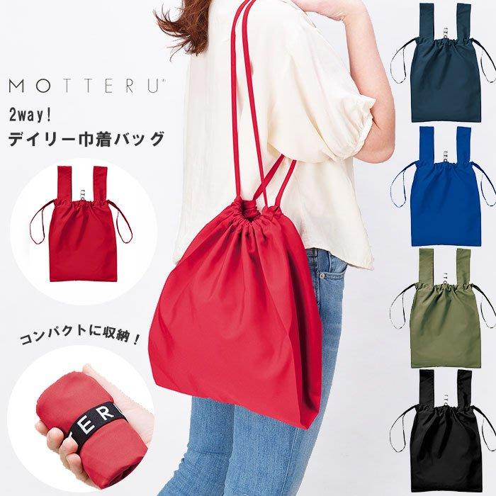 《FOS》日本 MOTTERU 環保袋 購物袋 2用式 折疊口袋包 購物 收納袋子 手提包 肩背包 買菜 逛街 新款