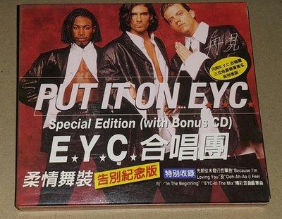 【音爆】E.Y.C 合唱團 柔情舞裝 告別紀念版 PUT IT ON ....EYC  Bonus CD