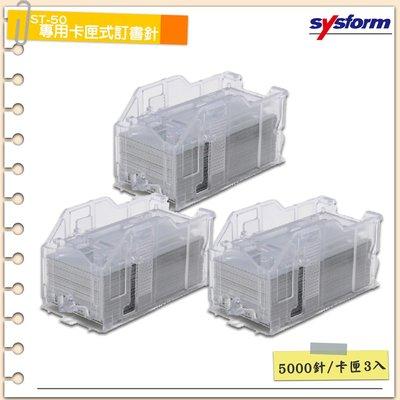 公家機關指定款~SYSFORM ST-50 專用卡匣式訂書針(3卡匣) 電動訂書機用 釘書機 釘書針 訂書針