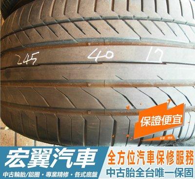 【宏翼汽車】中古胎 落地胎 二手輪胎:C255.245 40 17 馬牌 CSC5 9成 2條 含工4000元 台北市