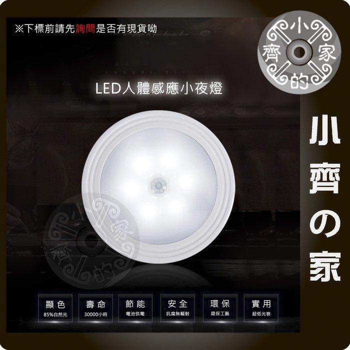 LED~21 黃光 暖白光 LED 人體 光感 感應燈 照明燈 走道燈 衣櫃 櫥櫃 防潮箱