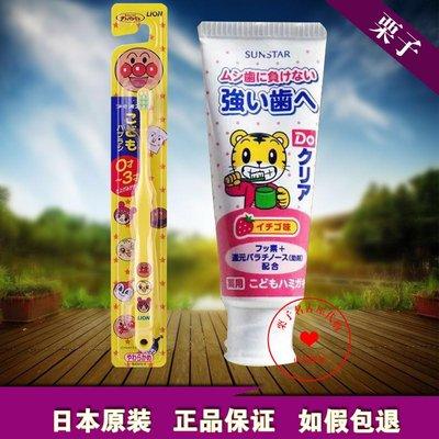 KABUBU正韓日本原裝 獅王LION牙刷牙膏套裝 2~4歲 4~6歲 6~12歲 顏色隨機
