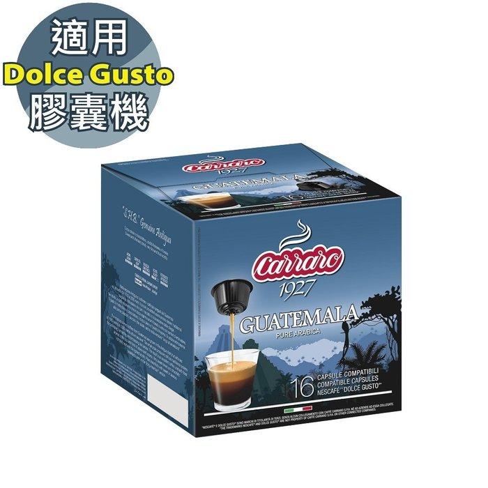 CA-DG12 Carraro Guatemala 咖啡膠囊 ☕Dolce Gusto機專用☕