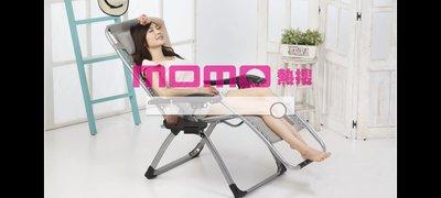 【Smarthouse】高承重無段式零重力摺疊躺椅(momo購物網買的)