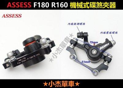 《小杰單車》全新ASSESS機械式碟煞夾器【F180 R160】機械碟卡鉗 拉線碟剎車 適用180mm碟煞片160mm