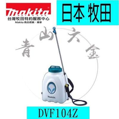 『青山六金』現貨 含稅 單機 DVF104Z MAKITA 牧田 充電式噴霧機 18V 噴霧機 環境消毒 農藥 台中市
